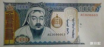 実はモンゴルでの紙幣収集は ...